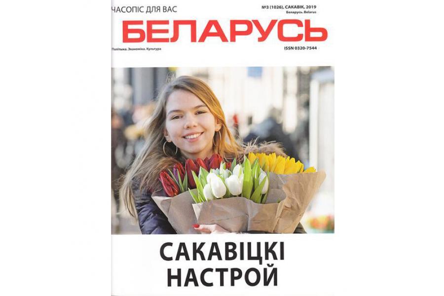 «Беларусь» у свеце