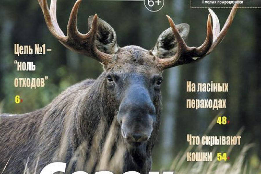 Падпісвайцеся на газету «Звязда» і часопіс «Родная прырода»!