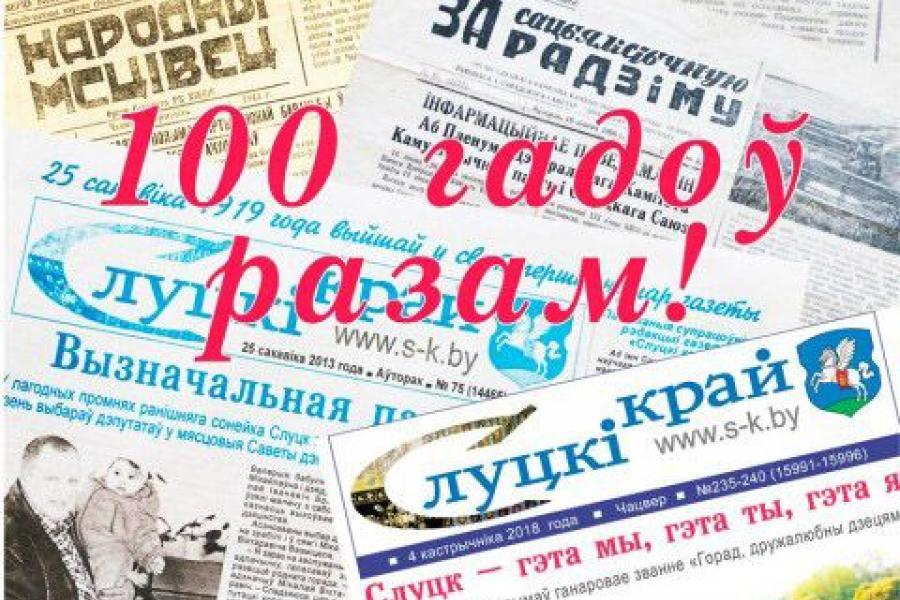 «Слуцкаму краю» — сто гадоў