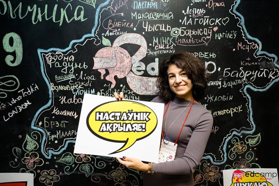 (Не)канферэнцыя для школьных настаўнікаў «EdCamp Belarus—2020» пройдзе 10–11 кастрычніка