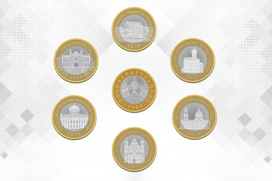 Нацбанк выпустил в обращение памятные монеты серии «Архітэктура Беларусі»