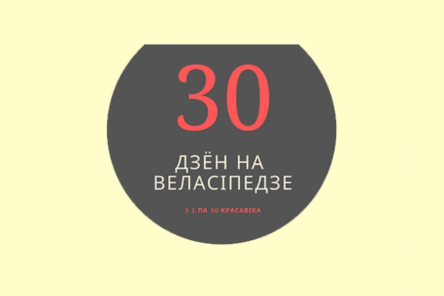 Беларусь далучаецца да акцыі  «30 дзён на веласіпедзе»