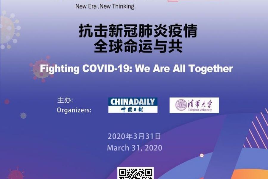 Взгляд Китая: сражаясь с COVID-19 вместе