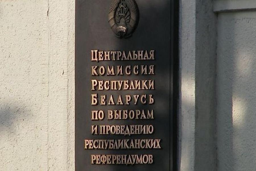 ЦИК опубликовала фамилии депутатов Палаты представителей седьмого созыва