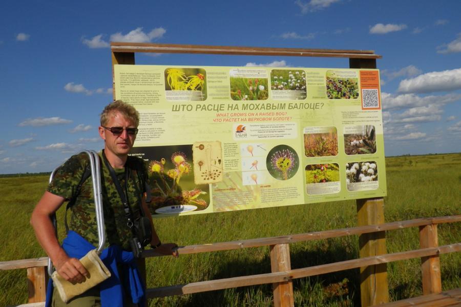 Общественный эколог и профессиональный ученый
