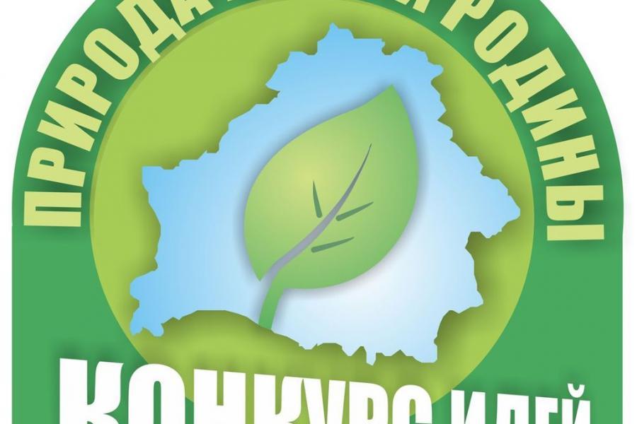 Участвуйте в экологическом конкурсе!