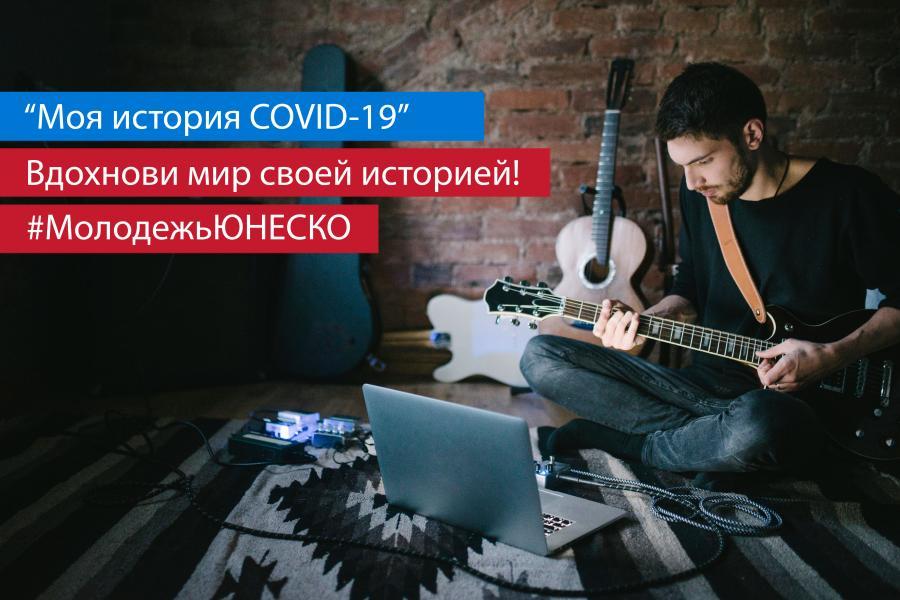 ЮНЕСКА запусціла глабальную кампанію для моладзі «Мая гісторыя COVID-19»