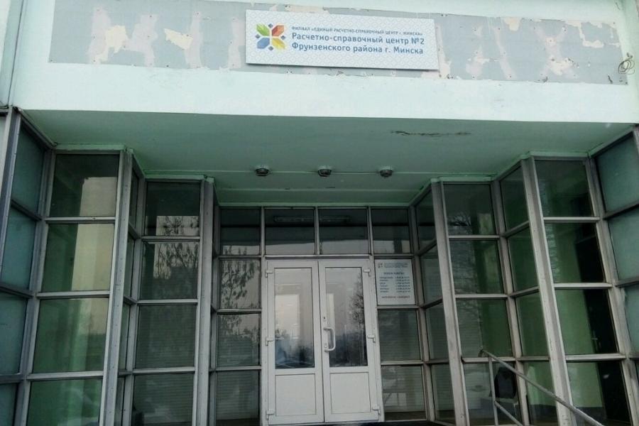 Жители Фрунзенского района столицы могут обращаться в любой РСЦ