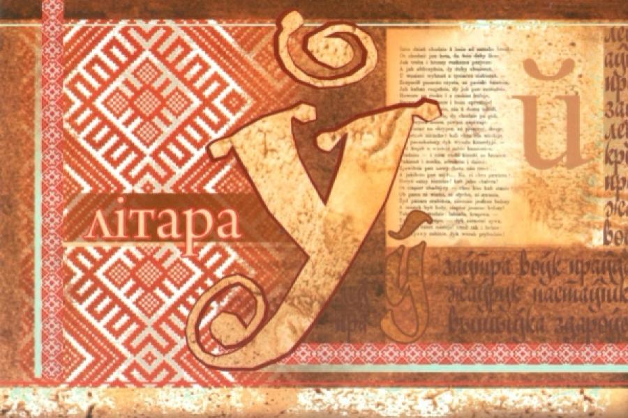 Што новага прыўнёс у беларускае мовазнаўства новы арфаэпічны слоўнік?