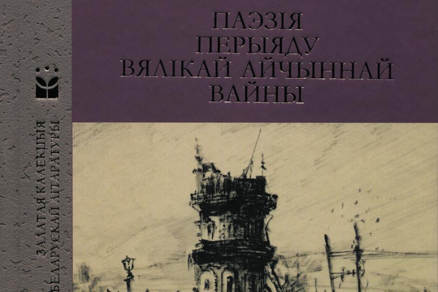 Выйшаў зборнiк «Паэзiя перыяду Вялiкай Айчыннай вайны»