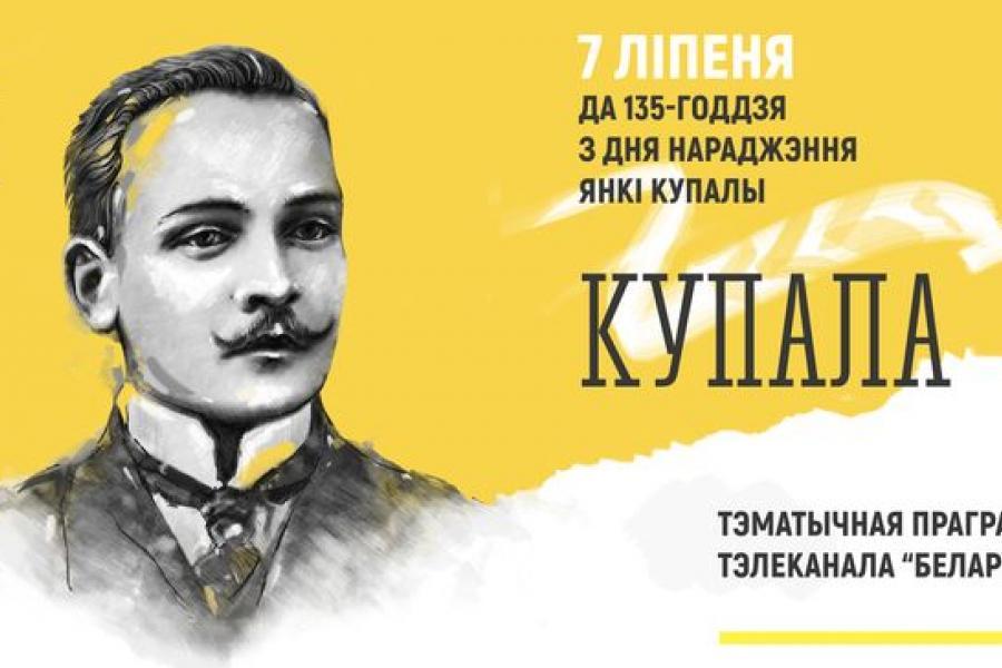 Беларусь 3 масштабна адсвяткуе 135-годдзе Янкі Купалы