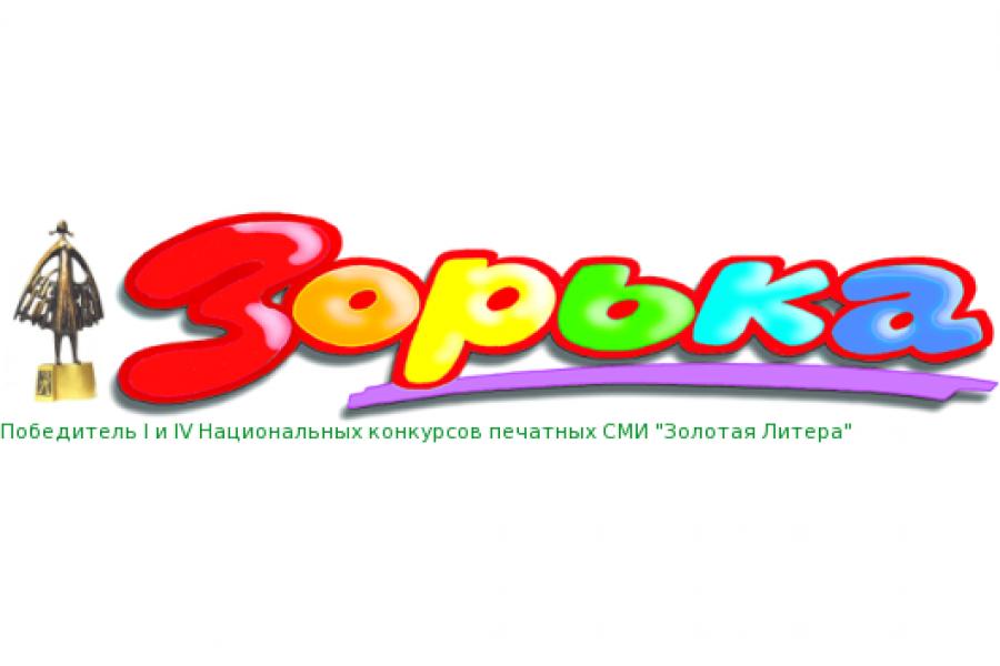 Газета «Зорька» празднует 75-летний юбилей