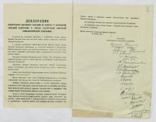 Белорусские историки обсудили уроки воссоединения Западной Беларуси и БССР