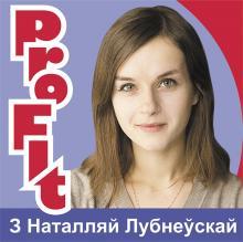 Наталля Лубнеўская