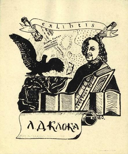 Кніжны знак беларускага бібліяфіла і гісторыка Лявонція Клока.