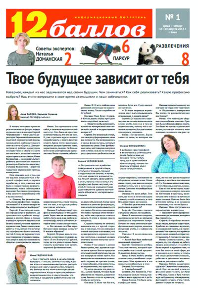 Газета, створаная старшакласнікамі, — удзельнікамі міжнароднай медыяшколы ў горадзе Буча.