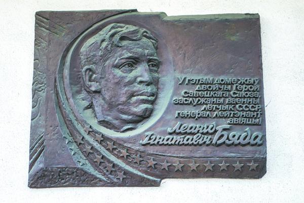 Мемориальная доска в честь Леонида Беды на доме №7  по улице Янки Купалы в Минске, где жил знаменитый летчик.